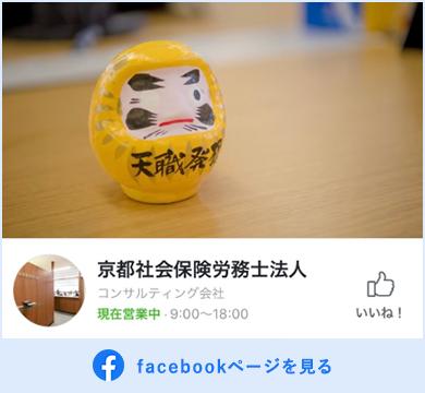 京都社会保険労務士法人のfacebookページを見る